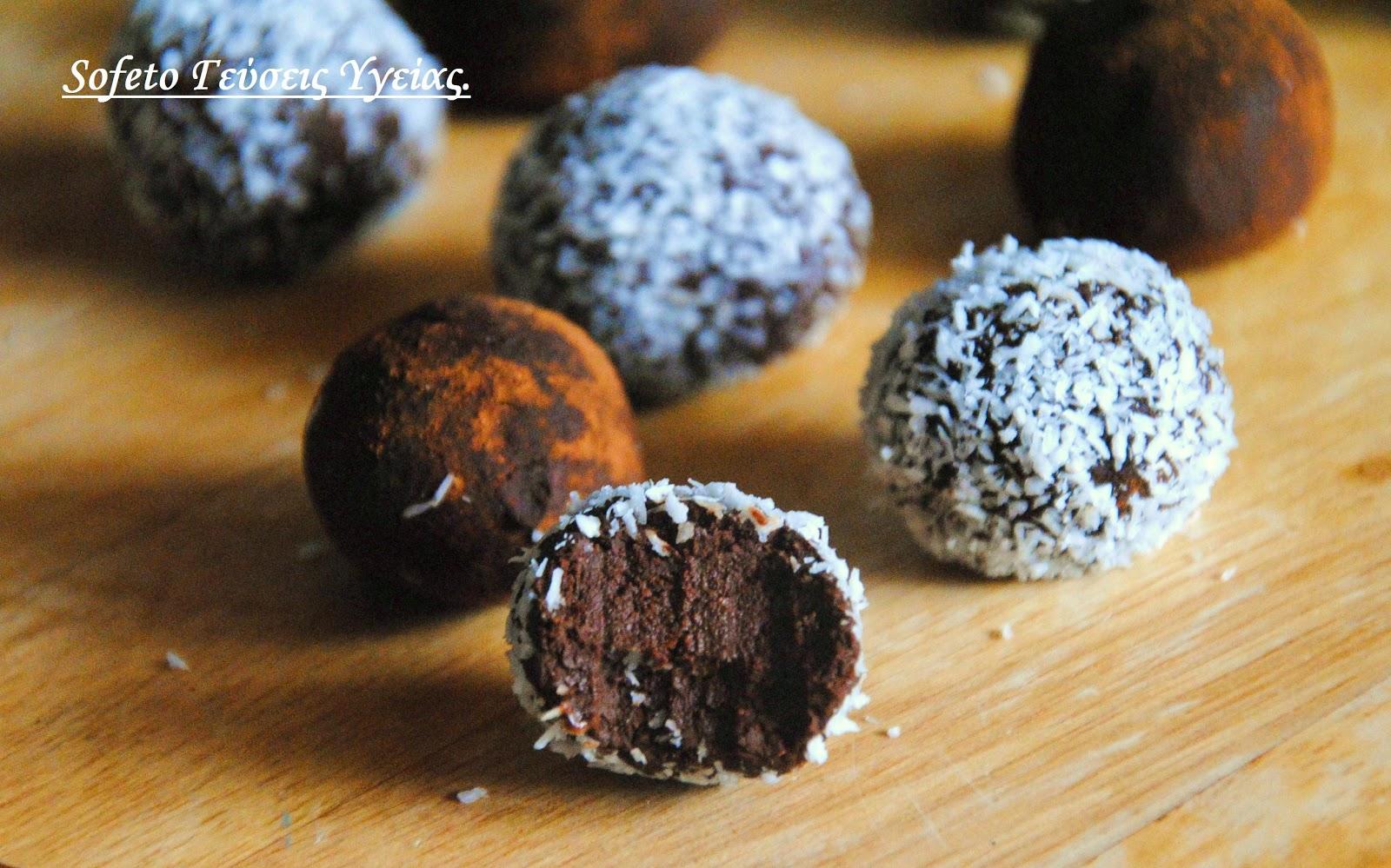 βόμβες σοκολάτας