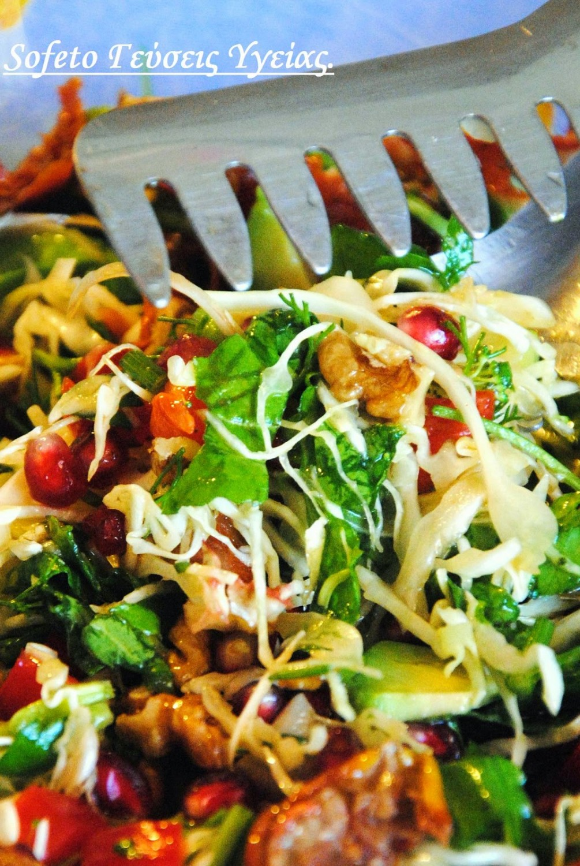 αγαπημένη μου σαλάτα 1